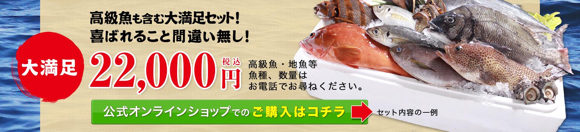 大満足22000円セットのお取り寄せ。高級魚も含む大満足セット!喜ばれること間違い無し!