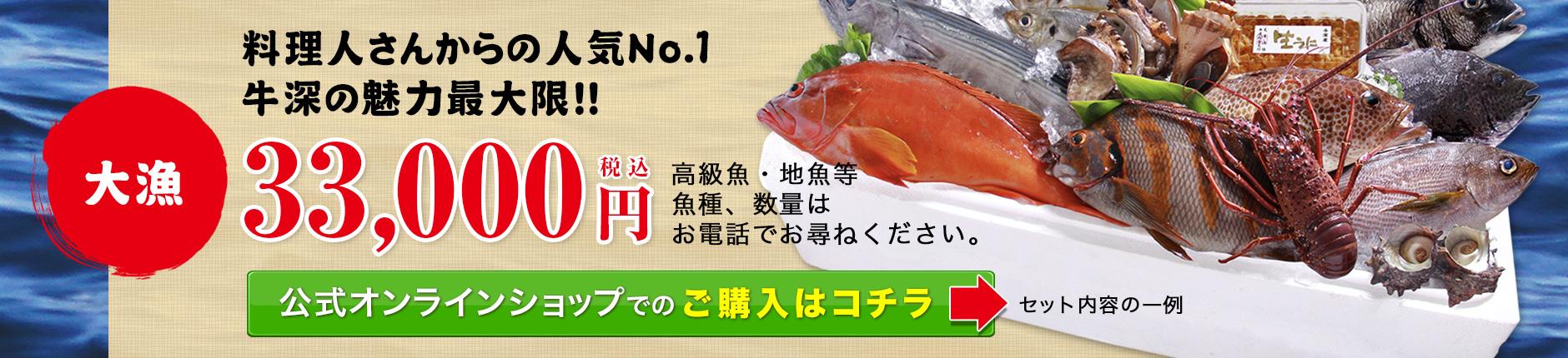 大漁33000円セットのお取り寄せ。料理人さんからの人気No.1牛深の魅力最大限!高級魚・地魚等魚種、数量はお電話でお尋ねください。