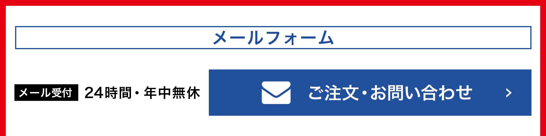 メールフォームでのご注文・お問い合わせはこちら