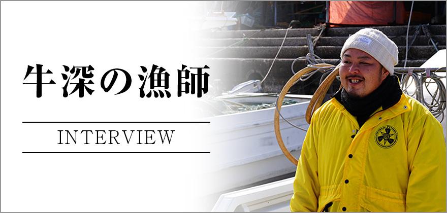牛深の漁師インタビュー
