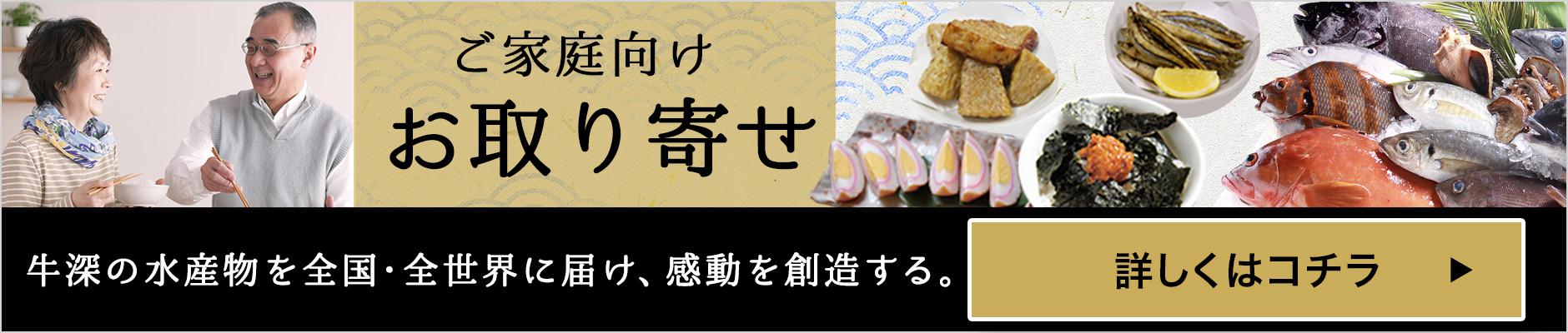 熊本・天草・牛深漁港から産地直送します!ご家庭向けお取り寄せ