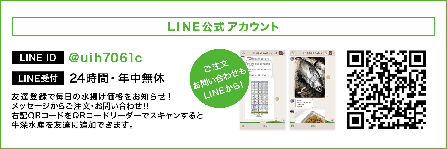 牛深水産LINE公式アカウント