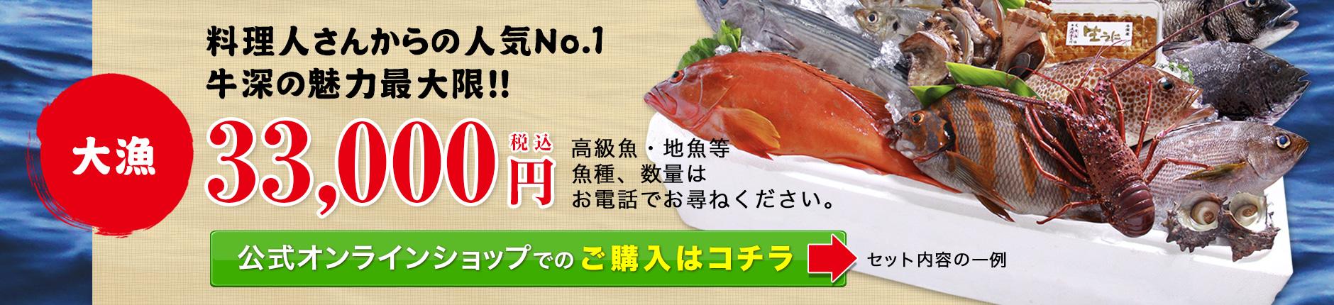 大漁33000円ご希望の魚種・サイズ・ご予算に応じてお作りします。お気軽にご相談ください。